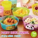 パーティーボウル アニマル 5個入 かわいい プラスチックボウル 幼稚園 園児 男子 女子 保育園 幼児 子供 パーティー 動物 食器