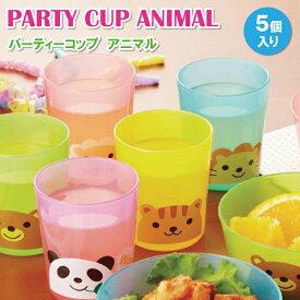 コップ パーティーコップ アニマル 5個入 かわいい プラスチックコップ 幼稚園 園児 男子 女子 保育園 幼児 子供 パーティー 歯磨き 動物 使い捨てカップ