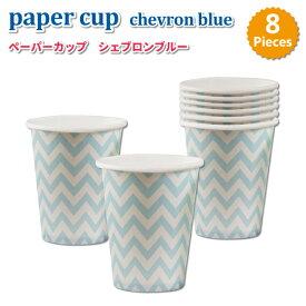 ペーパーカップ Chevron シェブロン ブルー 8個入り Ginger Ray(ジンジャーレイ) ホワイト ブルー おしゃれ 紙コップ 誕生日 パーティー アウトドア お花見 バーベキュー かわいい ペーパーコップ パーティー食器 使い捨てカップ