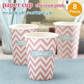 ペーパーカップ Chevron シェブロン ピンク 8個入り Ginger Ray(ジンジャーレイ) ホワイト ピンク おしゃれ 紙コップ 誕生日 パーティー アウトドア お花見 バーベキュー かわいい ペーパーコップ パーティー食器 使い捨てカップ