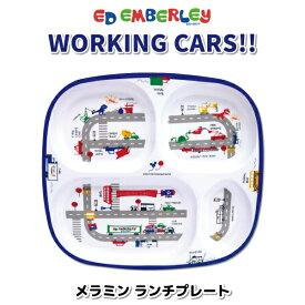 プレート エド・エンバリー WORKING CARS ランチプレート メラニン かわいい 仕切りプレート 幼児 子供 男子 のりもの 車 メラニンプレート