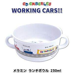 ボウル エド・エンバリー WORKING CARS メラニン かわいい メラニンボウル 幼児 子供 男子 のりもの 車 食器
