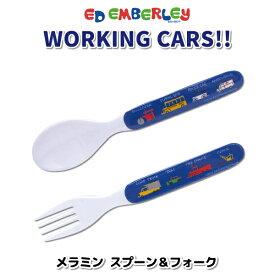 スプーン フォーク エド・エンバリー WORKING CARS スプーン&フォーク メラニン かわいい カトラリー 幼児 子供 男子 のりもの 車 カトラリー