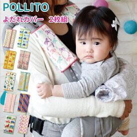 POLLITO ベルトカバー 2枚組 マジックテープ 綿 かわいい 抱っこひも カバー ベビー 赤ちゃん 新生児 乳児 0〜12ヶ月 0歳 1歳 抱っこ紐 ベビーカー チャイルドシートベルトカバー