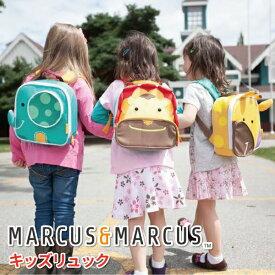 リュック MARCUS&MARCUS キッズリュック かわいい リュックサック 子供 幼稚園 園児 幼児 男子 女子 動物 キリン ゾウ ライオン
