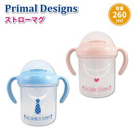 トレーニングマグ Primal designs ストローマグ 260ml かわいい ストローマグ ベビー 赤ちゃん 未満児 女子 男子 おしゃれ トレーニングカップ ストローカップ