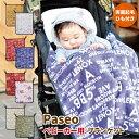 ベビーカー用 ブランケット 55×65cm 両面起毛 紐付き かわいい 赤ちゃん ベビーカーブランケット ベビー毛布 ベビーブランケット ベビーカー毛布