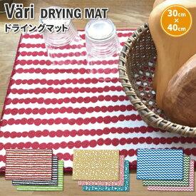 Vari ヴァリ ドライングマット 450×300mm おしゃれ 水切りマット かわいい 北欧柄 シンクマット 食器マット