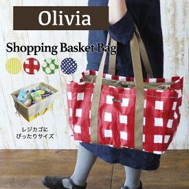 エコバッグ レジカゴバッグ Olivia 20L 保冷 かわいい ショッピングバッグ 女子 スーパー 買い物 エコ おしゃれ 折り畳み 買い物バッグ