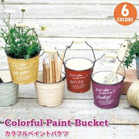 プランターカバー カラフルペイントバケツ 3号 W11.5×D9.5×H16.5(取っ手含む) 陶器製 おしゃれ ガーデンポット かわいい 小さい 植木鉢