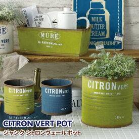 プランターカバー ジャンクシトロンヴェールポット 内径17cm 5号 ブリキ おしゃれ ガーデンポット かっこいい 植木鉢