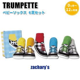 ベビーソックス トランペット zachary's 12〜13cm 0〜12ヶ月 6足セット かわいい 男の子 ベビー 靴下