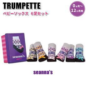 ベビーソックス トランペット SEANNA'S 12〜13cm 0〜12ヶ月 6足セット かわいい ベビー 女の子 靴下