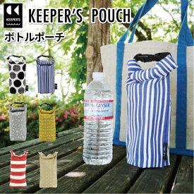 KEEPER'S ボトルポーチ 保冷 保温 おしゃれ ボトル ペットボトル マグボトル ケース かわいい 携帯用 ドリンクケース ポーチ ブルー グレー イエロー ベージュ レッド ブラック