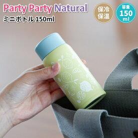 水筒 パーティナチュラル ミニボトル 150ml 保温 保冷 かわいい ボトル 女子 小さい ポケットサイズ ミニサイズ ステンレスボトル