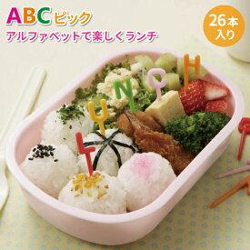お弁当ピック ABCピック 26本入り アルファベット フードピック ピンク レッド オレンジ グリーン かわいい ランチピック デコ弁 キャラ弁 お弁当グッズ 小物