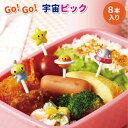 お弁当ピック GO!GO!宇宙ピック 8本入り かわいい フードピック 幼稚園 園児 男子 女子 幼児 子供 遠足 運動会 手作…