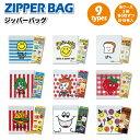 ジッパーバッグ ZIPPER BAG 15枚入り(3柄各5枚) かわいい ジップバッグ 幼稚園 園児 保育園 幼児 子供 お菓子 プチギフト おしゃれ 小分け袋 透明袋 クリア袋