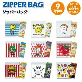 ジッパーバッグ ZIPPER BAG 15枚入り(3柄各5枚) かわいい ジップバッグ 幼稚園 園児 保育園 幼児 子供 お菓子 プチギフト 小分け袋 ジッパー袋 透明袋 クリア袋