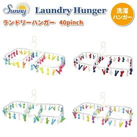 ハンガー サニー ランドリーハンガー 40ピンチ コンパクト 折り畳み おしゃれ 物干し 洗濯バサミ ハンガー かわいい 洗濯用品 物干しハンガー