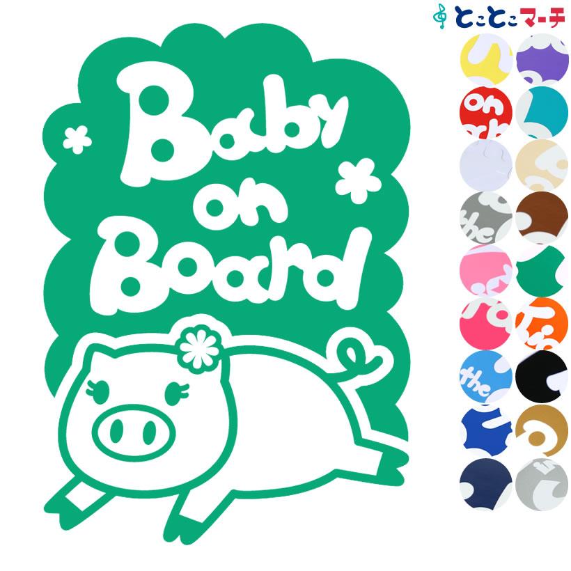 【Baby on board】 ブタ 縦 花 動物 ステッカー 窓ガラス用シールタイプ 車 ※吸盤・マグネットタイプではありません 子供が乗っています ベビー イン ザ カー ベビーオンボード チャイルドシート ベビーカー 入園入学 プレゼント ギフト