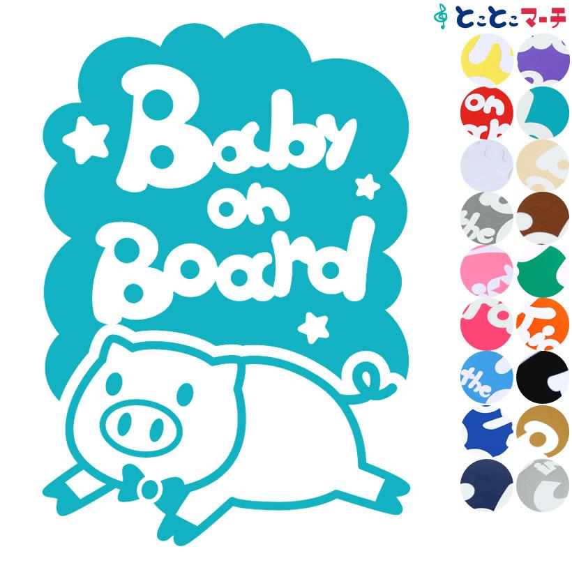 【Baby on board】 ブタ 走る ネクタイ 動物 ステッカー 窓ガラス用シールタイプ 車 ※吸盤・マグネットタイプではありません 子供が乗っています ベビー イン ザ カー ベビーオンボード チャイルドシート ベビーカー 入園入学 プレゼント ギフト