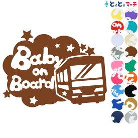 【Baby on Board】〈でんしゃ train 乗物 ステッカー 窓ガラス用シールタイプ 車 キッズ 子供 後ろ 妊婦 安心※吸盤・マグネットタイプではありません 赤ちゃんが乗っています 可愛い 出産祝い 妊娠祝い ベビーオンボード チャイルドシート ベビーカー 入園入学