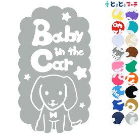 【Baby in the car】犬 ダックスフンド縦戌 干支 動物 ステッカー 窓ガラス用シールタイプ 車 マグネットタイプも選べる★ 子供が乗っています ベビー イン ザ カー ベビーインカー チャイルドシート ベビーカー 入園入学 ギフト