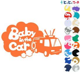 P3倍! 【Baby in the car】〈消防車 firetruck 乗物 ステッカー 窓ガラス用シールタイプ 車 キッズ 子供 後ろ 妊婦 安心※吸盤・マグネットタイプではありません 赤ちゃんが乗っています 可愛い 出産祝い 妊娠祝い ベビーインカー チャイルドシート ベビーカー