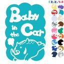 楽天市場 ステッカー 赤ちゃん 子供 ペットが乗っています Baby On Board とことこマーチ