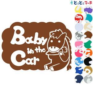 【Baby in the car】 馬 ウマ うま 人参 にんじん ニンジン  干支 動物 ステッカー 窓ガラス用シール車  ※吸盤・マグネットタイプではありません  子供が乗っています キッズ イン ザ カー キッ