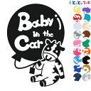 楽天市場 ステッカー 赤ちゃん 子供 ペットが乗っています Baby In The Car とことこマーチ
