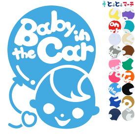【Baby in the car】〈子供〉ステッカー 窓ガラス用シールタイプ 赤ちゃん 車の後ろ 妊婦 安心 安全※吸盤・マグネットタイプではありません 赤ちゃんが乗ってます 可愛い 出産祝い 妊娠祝い ベビーインカー チャイルドシート ベビーカー 入園入学 プレゼント