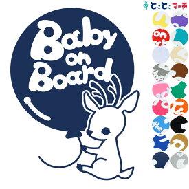 【Baby on board】〈しか 鹿 シカ 風船 動物〉ステッカー 窓ガラス用シール 赤ちゃん 子供 妊婦 安心 安全 ※マグネット・吸盤タイプではありません 赤ちゃんが乗ってます ベビーオンボード 入園入学 プレゼント 出産祝い 妊娠祝い チャイルドシート ベビーカー