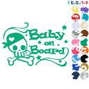 楽天市場 ステッカー 赤ちゃん 子供 ペットが乗っています Baby On Board ドクロシリーズ とことこマーチ