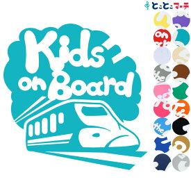 【Kids on Board】〈新幹線 shinkansen 乗物 ステッカー 窓ガラス用シールタイプ 車 キッズ 子供 後ろ 妊婦 安心※吸盤・マグネットタイプではありません 子供が乗っています 可愛い 出産祝い 妊娠祝い キッズオンボード チャイルドシート ベビーカー 入園入学 プレゼント