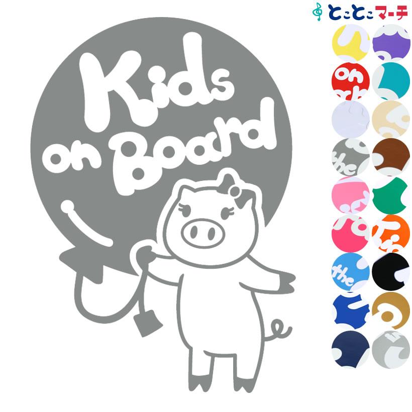 【Kids on board】 ブタ 風船 リボン 動物 ステッカー 窓ガラス用シールタイプ 車 ※吸盤・マグネットタイプではありません 子供が乗っています キッズ イン ザ カー キッズオンボード チャイルドシート キッズカー 入園入学 プレゼント ギフト