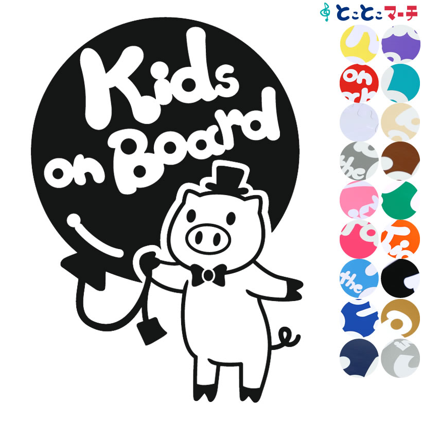 【Kids on board】 ブタ 帽子 ネクタイ 動物 ステッカー 窓ガラス用シールタイプ 車 ※吸盤・マグネットタイプではありません 子供が乗っています キッズ イン ザ カー キッズオンボード チャイルドシート キッズカー 入園入学 プレゼント ギフト