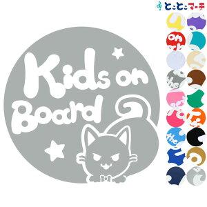 【Kids on board】 ネコ ロシアンブルー 男の子 ネクタイ 星 動物 ステッカー 窓ガラス用シールタイプ 車 マグネットタイプも選べる★ 子供が乗っています キッズ イン ザ カー キッズオンボー