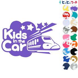 P3倍! 【Kids in the car】〈新幹線 shinkansen 乗物 ステッカー 窓ガラス用シールタイプ 車 キッズ 子供 後ろ 妊婦 安心※吸盤・マグネットタイプではありません 赤ちゃんが乗っています 可愛い 出産祝い 妊娠祝い ベビーインカー チャイルドシート ベビーカー