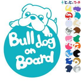 P5倍! 【Pet on board Dog on board】犬 ブルドッグ 円 愛犬が乗っています ペットが乗っています 戌 干支 動物 ステッカー 窓ガラス用シールタイプ 車 マグネットタイプも選べる★ 誕生日 プレゼント ギフト