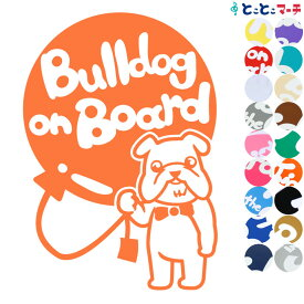 P5倍! 【Pet on board Dog on board】犬 ブルドッグ 風船 愛犬が乗っています ペットが乗っています 戌 干支 動物 ステッカー 窓ガラス用シールタイプ 車 マグネットタイプも選べる★ 誕生日 プレゼント ギフト