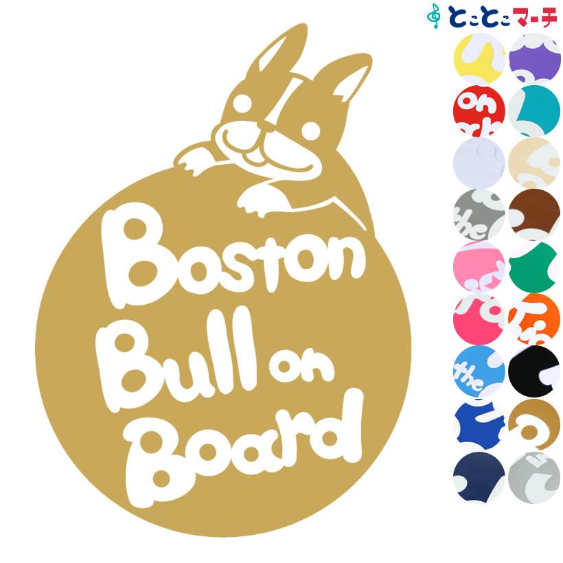 P2倍! 【Pet on board Dog on board】犬 ボストンテリア-円 愛犬が乗っています ペットが乗っています 戌 干支 動物 ステッカー 窓ガラス用シールタイプ 車 ※吸盤・マグネットタイプではありません 入園入学 プレゼント ギフト