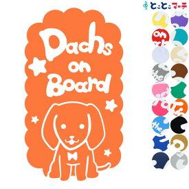 P5倍! 【Pet on board Dog on board】犬 ダックスフンド 愛犬が乗っています ペットが乗っています 戌 干支 動物 ステッカー 窓ガラス用シールタイプ 車 マグネットタイプも選べる★ 誕生日 プレゼント ギフト