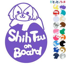 P5倍! 【Pet on board Dog on board】犬 シーズー 円 愛犬が乗っています ペットが乗っています 戌 干支 動物 ステッカー 窓ガラス用シールタイプ 車 マグネットタイプも選べる★ 誕生日 プレゼント ギフト