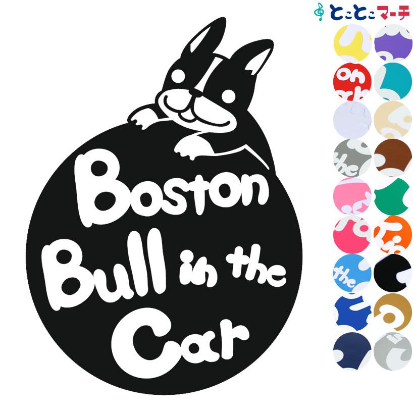 P2倍! 【Pet in the car Dog in the car】犬 ボストンテリア-円 愛犬が乗っています ペットが乗っています 戌 干支 動物 ステッカー 窓ガラス用シールタイプ 車 ※吸盤・マグネットタイプではありません 入園入学 プレゼント ギフト