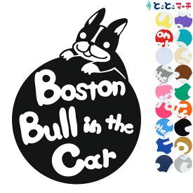 P5倍! 【Pet in the car Dog in the car】犬 ボストンテリア-円 愛犬が乗っています ペットが乗っています 戌 干支 動物 ステッカー 窓ガラス用シールタイプ 車 マグネットタイプも選べる★ 誕生日 プレゼント ギフト