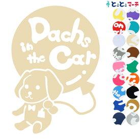 P5倍! 【Pet in the car Dog in the car】犬 ダックスフンド風船 愛犬が乗っています ペットが乗っています 戌 干支 動物 ステッカー 窓ガラス用シールタイプ 車 マグネットタイプも選べる★ 誕生日 プレゼント ギフト