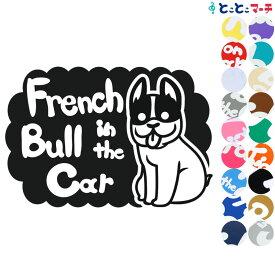 P5倍! 【Pet in the car Dog in the car】犬 フレンチブルドッグ 愛犬が乗っています ペットが乗っています 戌 干支 動物 ステッカー 窓ガラス用シールタイプ 車 マグネットタイプも選べる★ 誕生日 プレゼント ギフト
