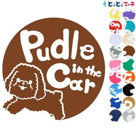 P5倍! 【Pet in the car Dog in the car】犬 プードル男の子 愛犬が乗っています ペットが乗っています 戌 干支 動物 ステッカー 窓ガラス用シールタイプ 車 マグネットタイプも選べる★ 誕生日 プレゼント ギフト